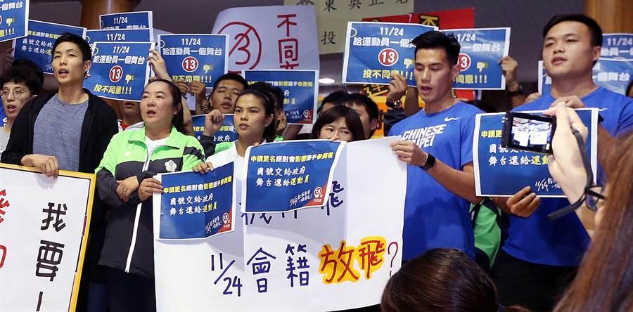 周天成(左起)、林怡君、許淑淨、陳葦綾、楊俊瀚及鄭兆村等選手及教練齊聚一堂,呼籲各界還給運動員生存空間。(范揚光攝)