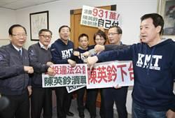 國民黨立委前往中選會要求主委陳英鈐下台
