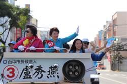 台中》不違反從政原則盧秀燕拒簽「平安夜承諾書」