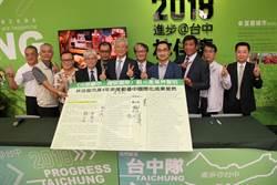 台中》經濟觀光產業界連署支持 林佳龍:進步產業最有感  盧秀燕陣營:離人民很遠