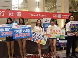 ITF台北國際旅展明開鑼 預售票今截止