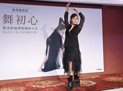 林青霞曾拜師學藝!世界級舞蹈家曹金鈴:成功的明星絕對有特質