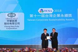 落實綠色永續    永豐餘、華紙獲2018台灣企業永續獎