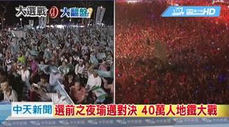 選前之夜瑜邁對決 40萬人地鐵大戰