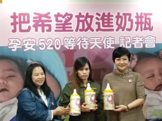 關愛之家孕安520奶瓶募款 幫助移工孩子