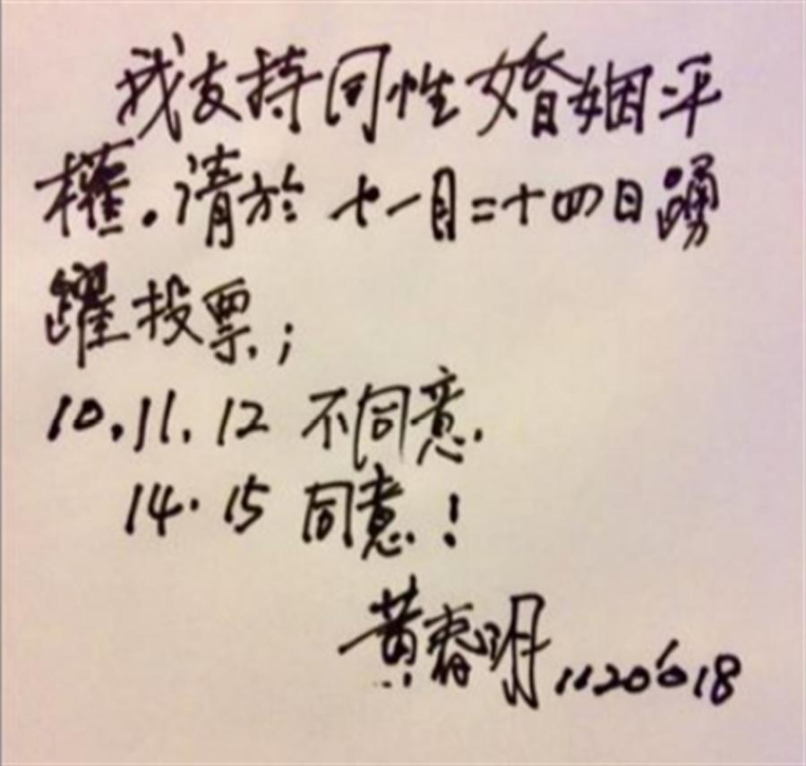 作家黃春明親筆寫下支持同性婚姻平權,並作為圖檔,掛在「支持黃春明」FB粉絲專頁大頭貼。(摘自「支持黃春明」FB粉絲專頁)