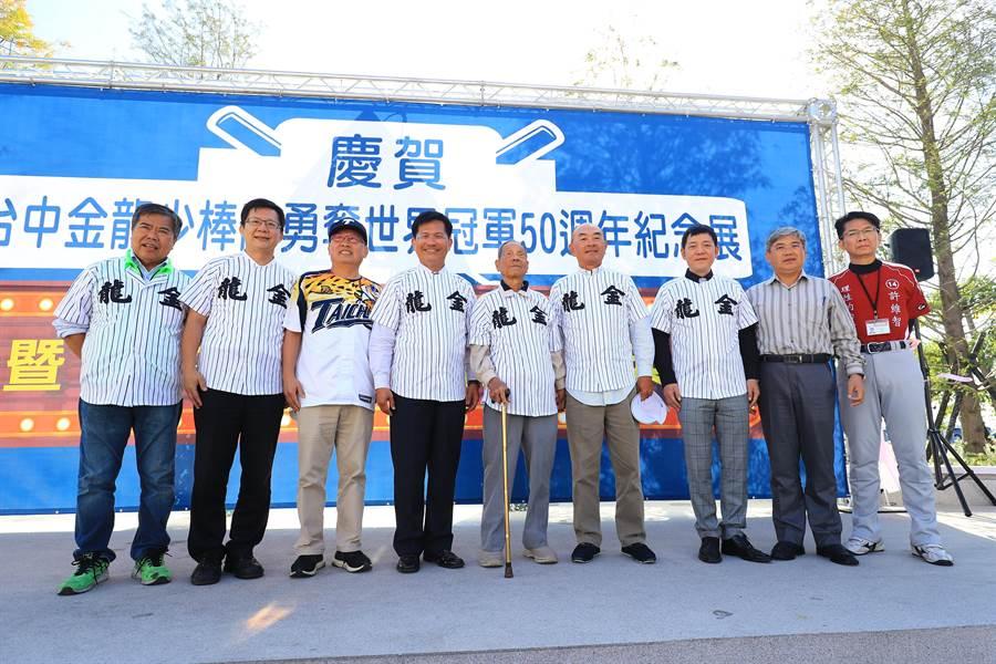 金龍少棒奪得世界冠軍50周年特展開幕,林佳龍市長(左四)宣布台中棒球村計畫。(圖/中市府)