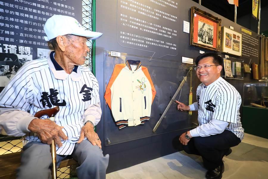 「金龍少棒50周年紀念特展」開展,林佳龍市長與高齡90多歲的「台中棒球教父」魏來長到場共襄盛舉。(圖/中市府)