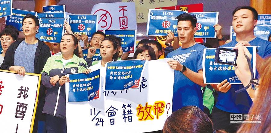 反對東奧正名公投案記者會21日舉行,周天成(左起)、林怡君、許淑淨、陳葦綾、楊俊瀚及鄭兆村等選手及教練,呼籲各界還給運動員生存空間。(范揚光攝)
