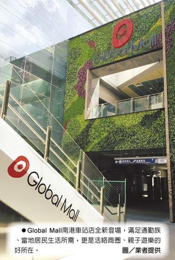 Global Mall 穩居連鎖車站商場龍頭