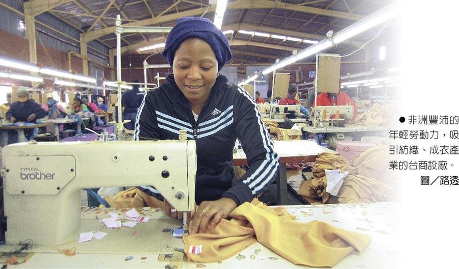 非洲豐沛的年輕勞動力,吸引紡織、成衣產業的台商設廠。圖/路透