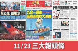 11/23三大報頭版要聞