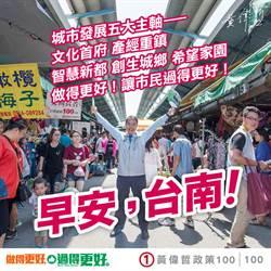 台南》選前一天黃偉哲提第100則政見早安圖