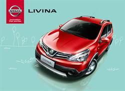 裕日車上市 日產Livina 2019年式升級版車型
