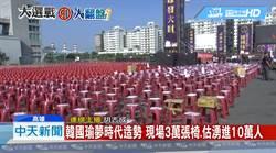 韓國瑜夢時代造勢 現場排3萬張椅子估湧進10萬人