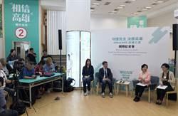 高雄》陳其邁陣營國際記者會 控選舉充滿暗黑勢力