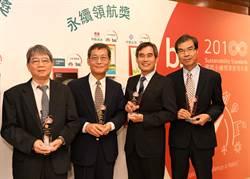 中鋼榮獲BSI英國標準協會「永續領航獎」