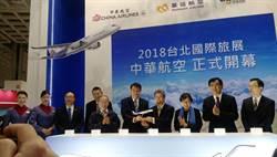 搭華航新機飛向2018台北國際旅展