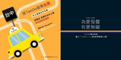省力搭車去投票 Uber/TaxiGo叫車平台祭出優惠