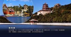 華航59周年慶 台北-北京旅展價8342元起