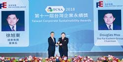 遠東集團 企業永續獎最大贏家