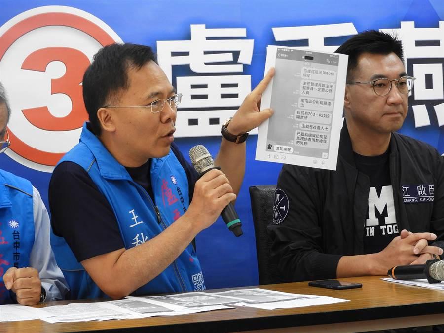 前民政局長王秋冬指出,22日下午他接獲公務人員投訴,指南屯區763及822兩個投開票所,主任監察員並非是公務人員。(陳世宗攝)