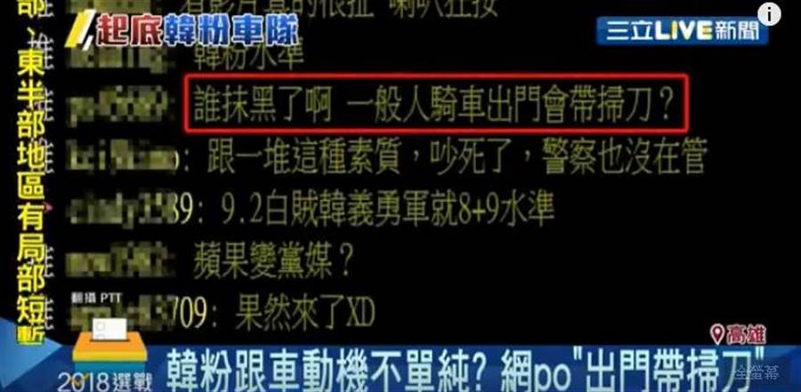 《三立》也引用PTT網友一句留言,報導韓國瑜掃街車隊傳出帶掃刀,批評韓國瑜帶頭飆車等。(Youtube截圖)