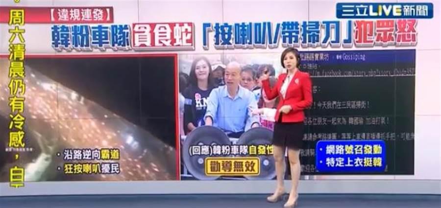 《三立》也引用PTT網友留言,報導韓國瑜掃街車隊傳出帶掃刀,批評韓國瑜帶頭飆車等。(Youtube截圖)