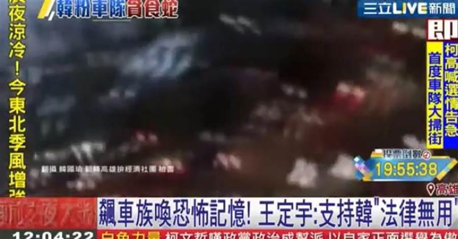 綠委王定宇批評韓國瑜掃街車隊民眾逆向行駛、霸占道路、飆車橫行。(Youtube截圖)