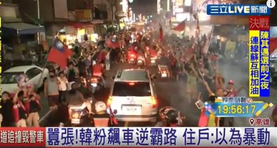 《三立》也報導,韓國瑜掃街車隊傳出帶掃刀,批評韓國瑜帶頭飆車等。(Youtube截圖)