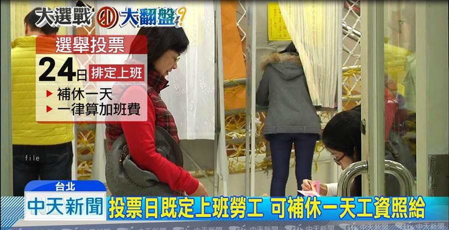 投票日既定上班勞工 可補休一天工資照給。(圖/取自中天新聞CH52)