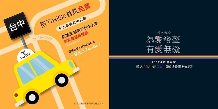 線上叫車平台 TaxiGo 宣布的乘車優惠。(圖/翻攝TaxiGo臉書粉絲團)