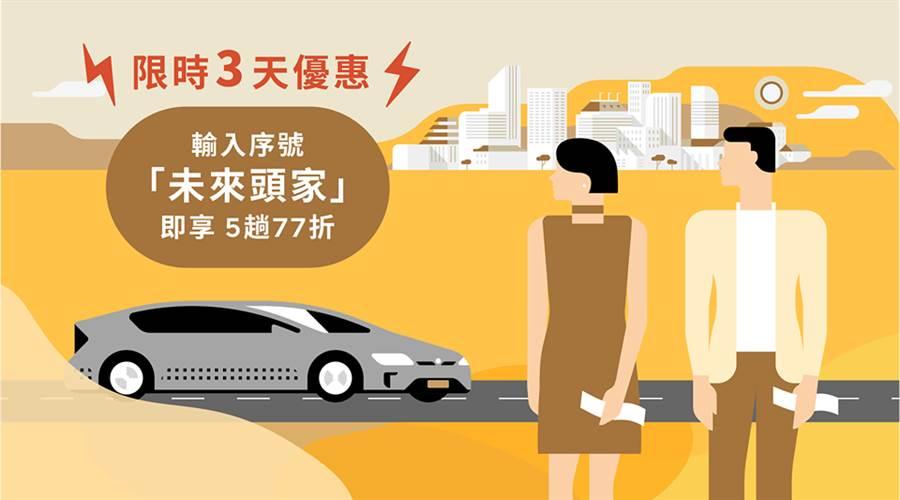 Uber 台灣針對特定地區提供乘車優惠。(圖/翻攝 Uber 台灣臉書粉絲團)