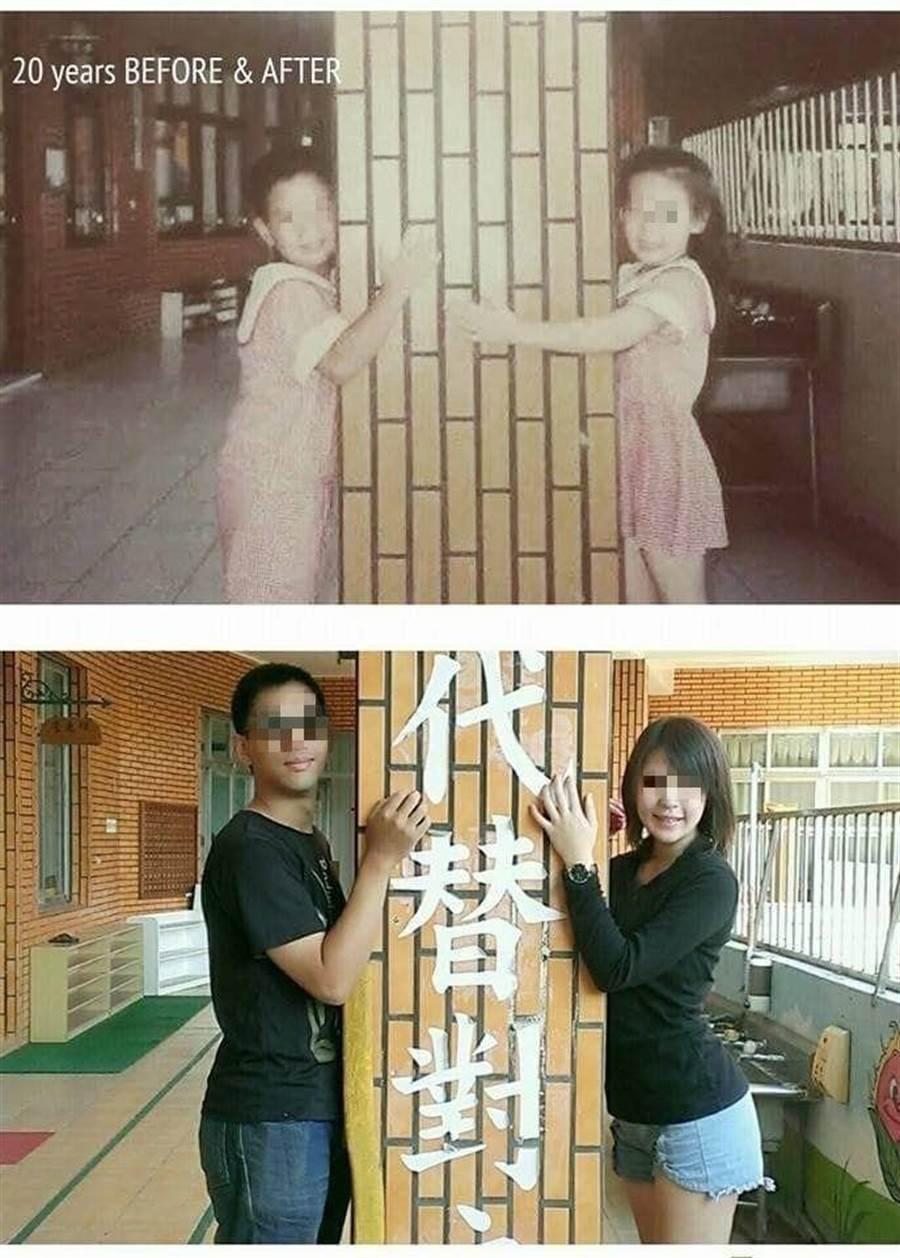 兩人相約重回幼稚園的相同地點拍攝照片(圖/翻攝自《爆廢公社》)