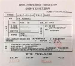 網傳東港警幫議員買票?  屏縣議員候選人郭再添提告