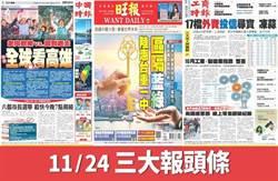 11月24日三大報頭條