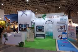 台北國際旅展 環保署大推環保標章旅館