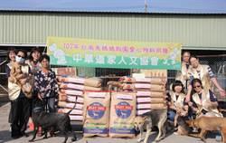 為毛小孩盡份心力!道家人文協會捐贈4790公斤飼料