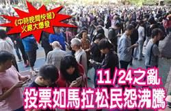 《中時晚間快報》11/24之亂 投票如馬拉松民怨沸騰
