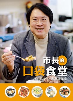大快朵頤-市長的口袋食堂 林右昌X45家美食