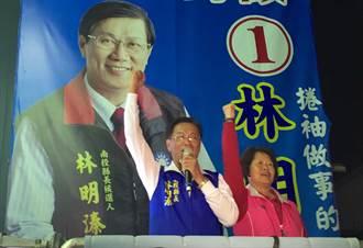 南投》南投縣長選舉 林明溱自行宣布當選