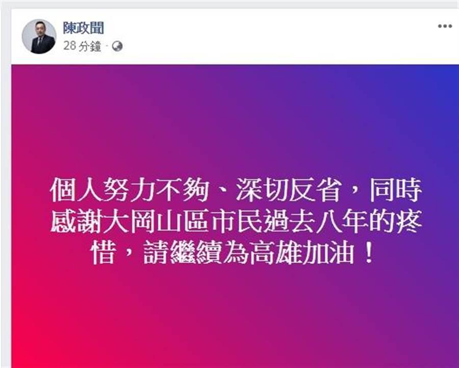 陳政聞高票落選,在臉書發表落選感言。(陳政聞臉書)