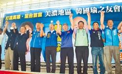 藍國民黨大反攻 改變議員版圖