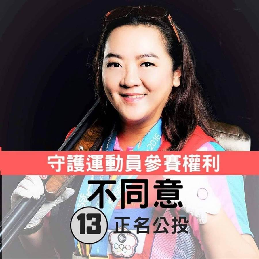 射擊國手林怡君反對東奧正名公投。(摘自林怡君臉書)