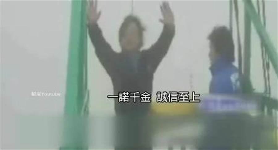 王世堅2012年總統大選賭輸蔡英文會當選,事後果真飛到日本千葉縣「高空彈跳」。(圖/翻攝自YouTube)