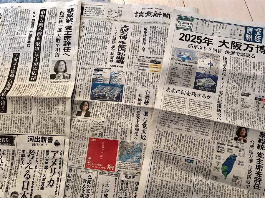 日本媒體關注台灣的地方選舉,25日都以大篇幅介紹選舉結果,以及今後兩岸關係的變化。