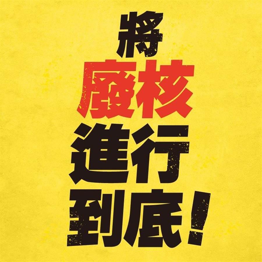 全國廢核行動平台表示,台灣正往「非核減煤」能源轉型的路徑邁進,不該再走擁核燒煤的回頭路。(取自全國廢核行動平台臉書)