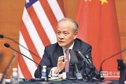 陸駐美大使:台灣問題最敏感 陸美地動山搖