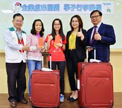 家扶學子出國當交換生 教授父女贈名牌行李箱與紅包