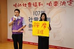泰山社福參與式預算票選 「防老凍齡志工專班」奪冠